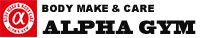 【公式】鹿児島のパーソナルジム|アルファジム(ALPHA GYM)
